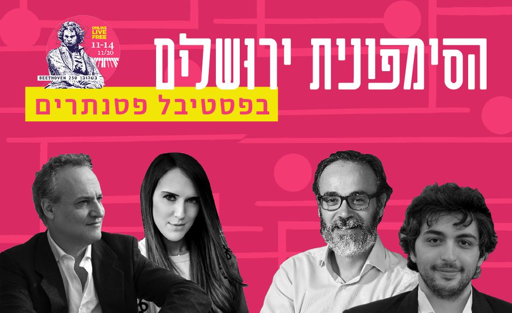 פסטיבל פסנתרים - תיאטרון ירושלים